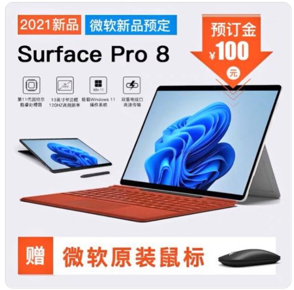 [Tin tức] Rò rỉ hình ảnh Microsoft Surface Pro 8 sắp ra mắt vào ngày 22 tháng 9 tới